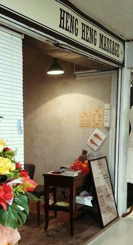 Heng Heng Massage Salon in Singapore.