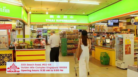 Golden Mile Thai Supermarket.
