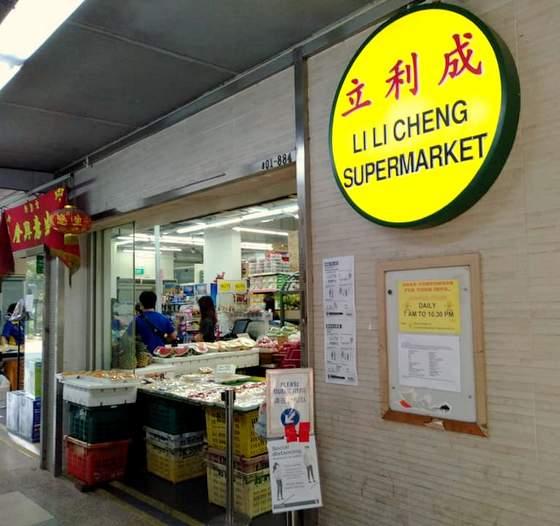 Li Li Cheng Supermarket.