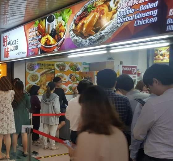 Taste Good - restaurant at Sim Lim Square.