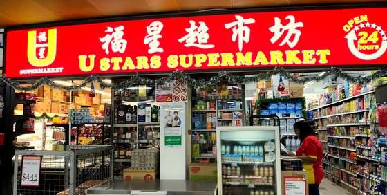 U Stars Supermarket Outlets in Singapore - 78B Telok Blangah Street 32.
