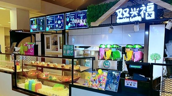 Double Lucky Ice Cream Shop in Singapore - Sembawang Shopping Centre.