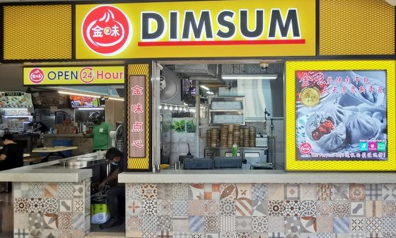 Kimly Dim Sum Outlets - Blk 138 Tampines Street 11.
