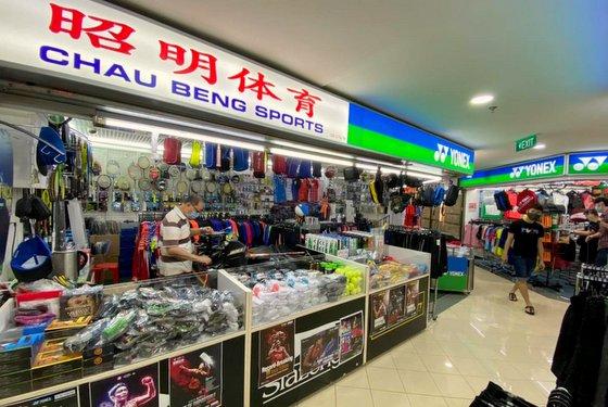 Chau Beng Sports - Badminton Store in Singapore.
