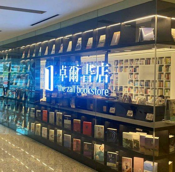 The Zall Bookstore in Singapore.