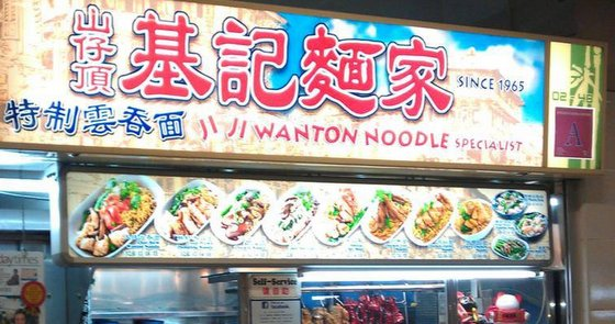 Ji Ji Noodle House - Wanton Noodles in Singapore.