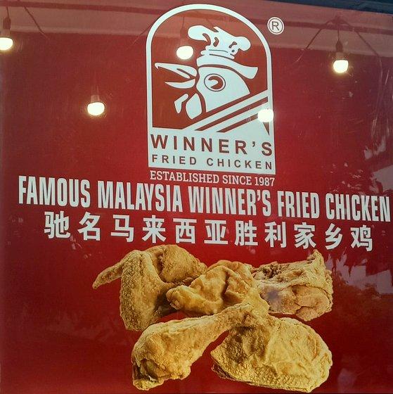 Winner's Fried Chicken Restaurant.